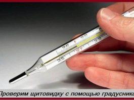 Чтобы проверить щитовидную железу, понадобится лишь обычный термометр!