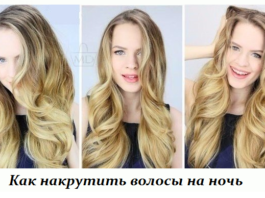 Как накрутить волосы на ночь — легкий и красивый способ