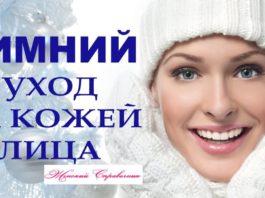 Как ухаживать за кожей в зимнее время?