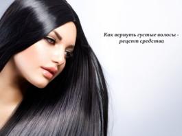 Как вернуть густые волосы — рецепт средства