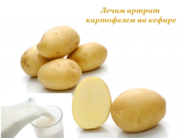Лечим артрит картофелем на кефире