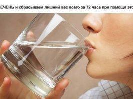 ОЧИЩАЕМ ПЕЧЕНЬ и сбрасываем лишний вес всего за 72 часа при помощи этого напитка