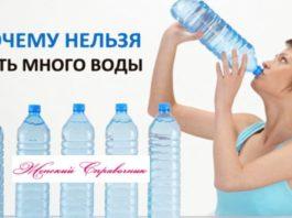 Почему нельзя пить много воды
